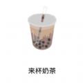 来杯奶茶最新版