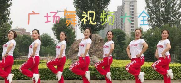 广场舞视频大全_广场舞视频大全100首_广场舞教学视频