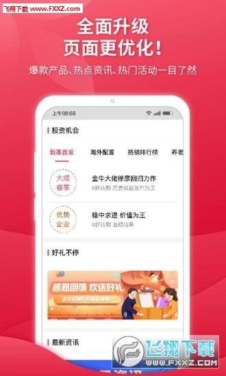 大成基金app最新版v4.0.1截图1
