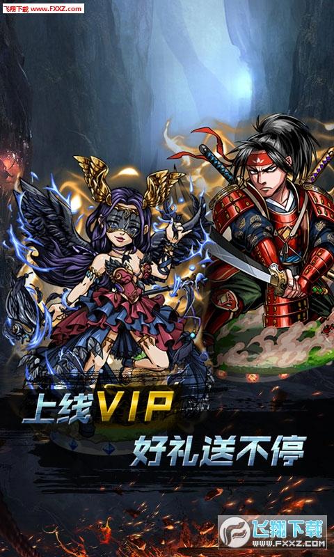 魔幻神域至尊版送超级vip1.0截图2