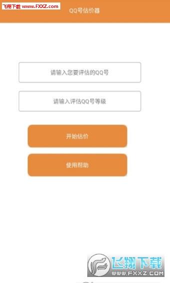 qq号估价器在线查询安卓版v1.0截图1