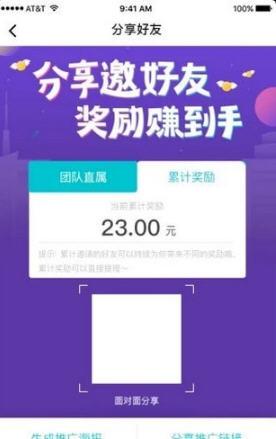 蜂收智还app安卓版v1.0截图0