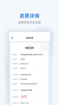 掌上发票app软件官方版1.0.0截图1
