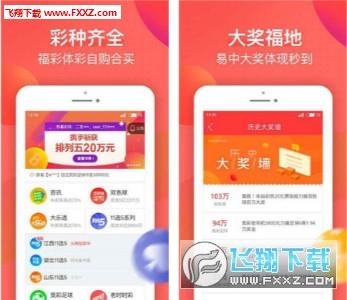丝瓜555彩app官网正版v1.0截图0