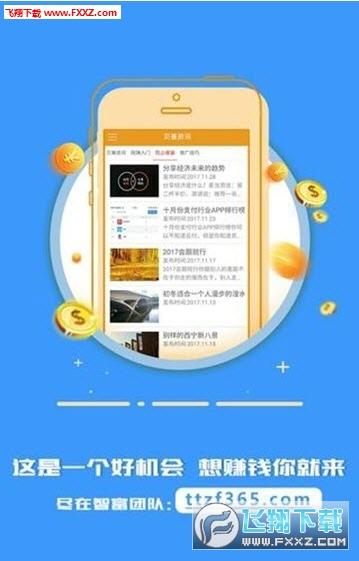 微赚米赚app最新版1.0截图0