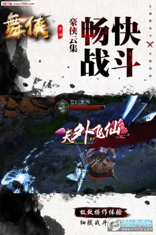 舞侠Online无限元宝版1.10截图1