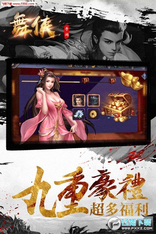 舞侠Online无限元宝版1.10截图2