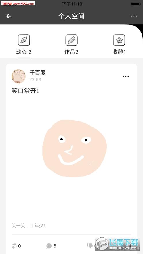 几乐app手绘社交软件1.0.0截图0