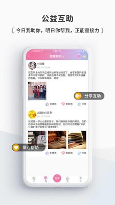 圆家家婚恋社交appv1.5.1截图0
