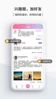 圆家家婚恋社交appv1.5.1截图1