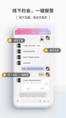 圆家家婚恋社交appv1.5.1截图2