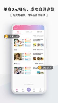 圆家家婚恋社交appv1.5.1截图3