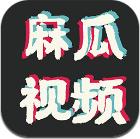 麻瓜视频app无限次数破解版 1.0