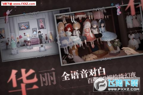 人偶馆绮幻夜剧情礼包版1.2.0截图3