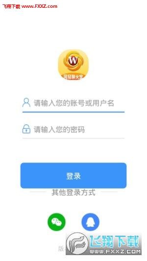 网易聊天室最新安卓地址v1.5.1截图0