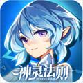 神灵法则官网安卓版1.0.21