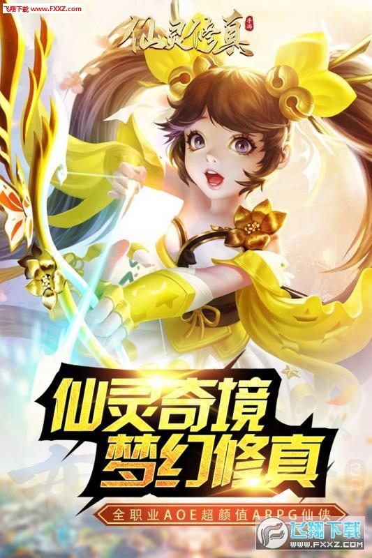 仙灵修真无限元宝版2.0.1截图3