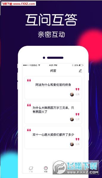 夜社交友app安卓版1.0.1截图0
