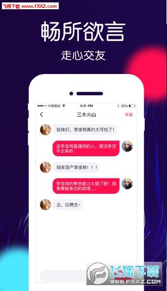 夜社交友app安卓版1.0.1截图1