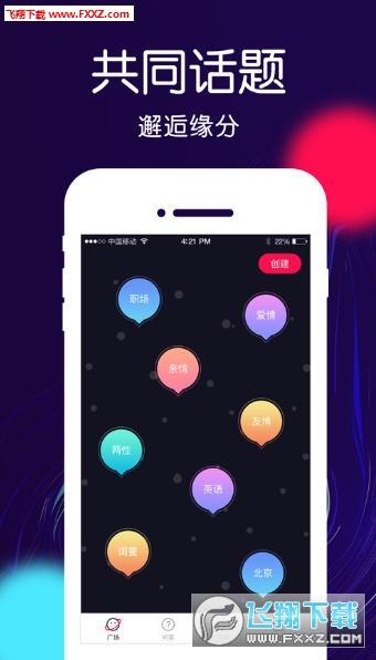 夜社交友app安卓版1.0.1截图2
