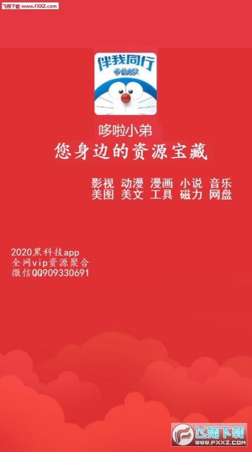 哆啦小弟appv1.0.2安卓版截图1