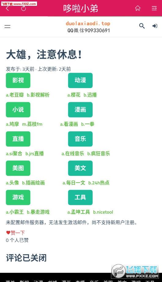 哆啦小弟appv1.0.2安卓版截图2