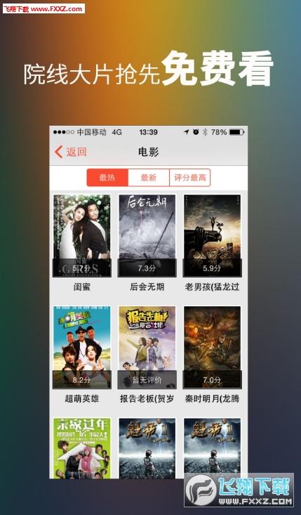 精品屋app3.2破解版king截图1