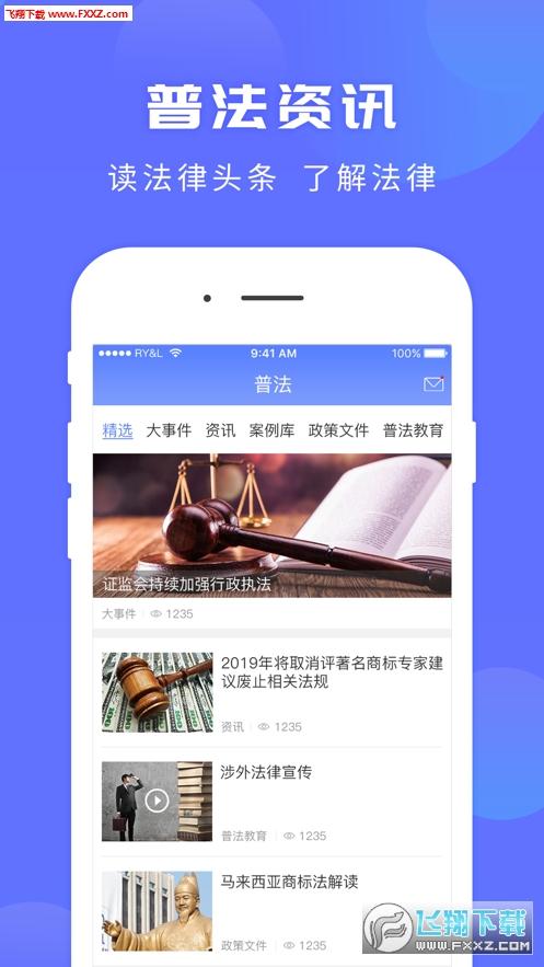 四川丝法通appv1.3.5安卓版截图1