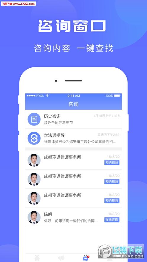 四川丝法通appv1.3.5安卓版截图2