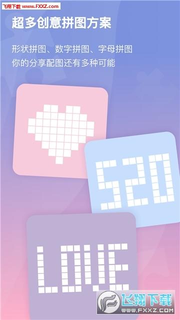 小瓜拼图软件1.0.0截图3