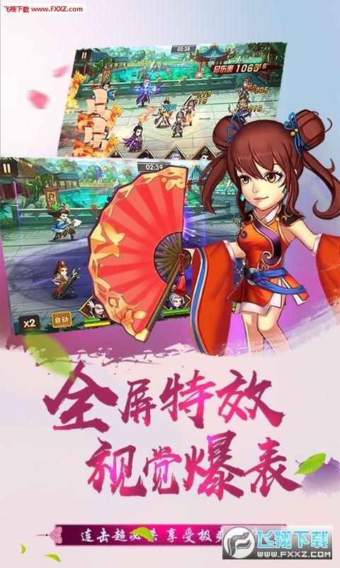 真江湖热血神将上线送橙武变态版1.0截图2