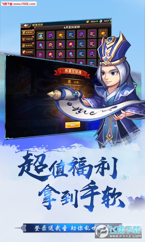 真江湖热血神将无限版BT手游v1.0.0截图1