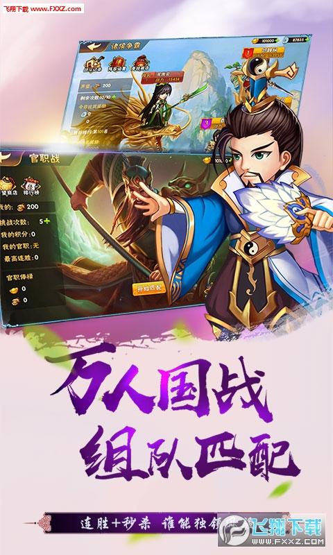 真江湖热血神将无限版BT手游v1.0.0截图3