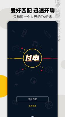 过电社交app官网版0.7.0截图0