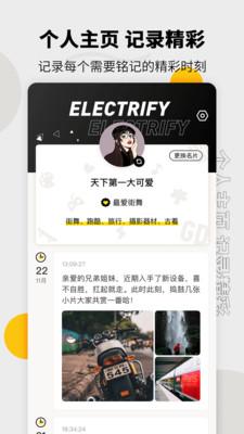 过电社交app官网版0.1.1截图3