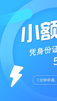 咔咔分期手机借款app截图1