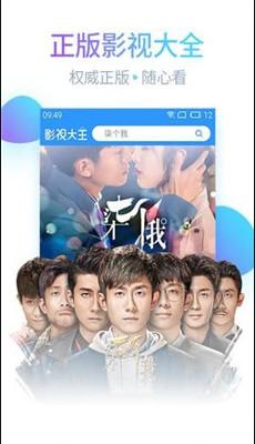 龙族影院app官方安卓版截图0