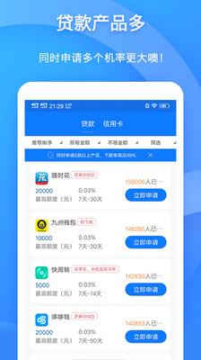 咔咔分期手机借款app截图2