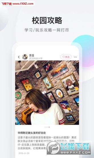 校盐app官方版v1.2.2截图1