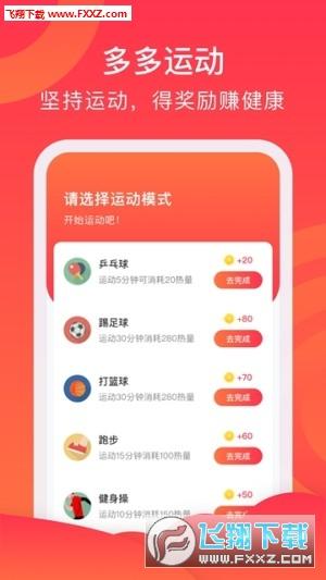 真假猴王赚钱appv1.0截图1