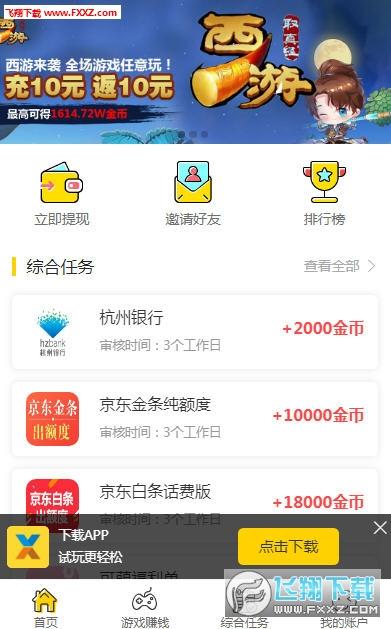 携程赚app综合版1.0.30截图2