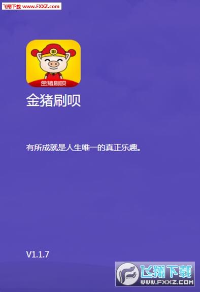 金猪刷呗app官网版V1.1.7截图2