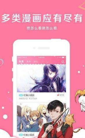 55韩漫网官网最新网址手机软件v1.0截图0