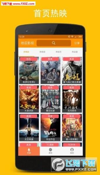 猫妖影视app免费版截图2
