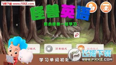 怪兽英语app官网最新版1.0.0截图0
