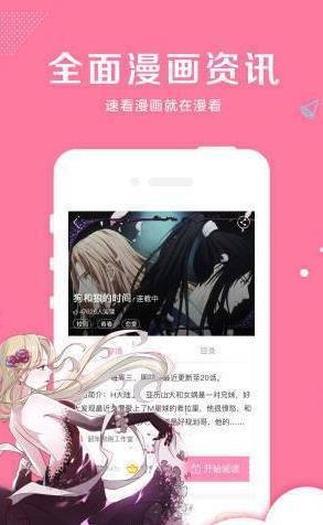 55韩漫网官网最新网址手机软件v1.0截图2