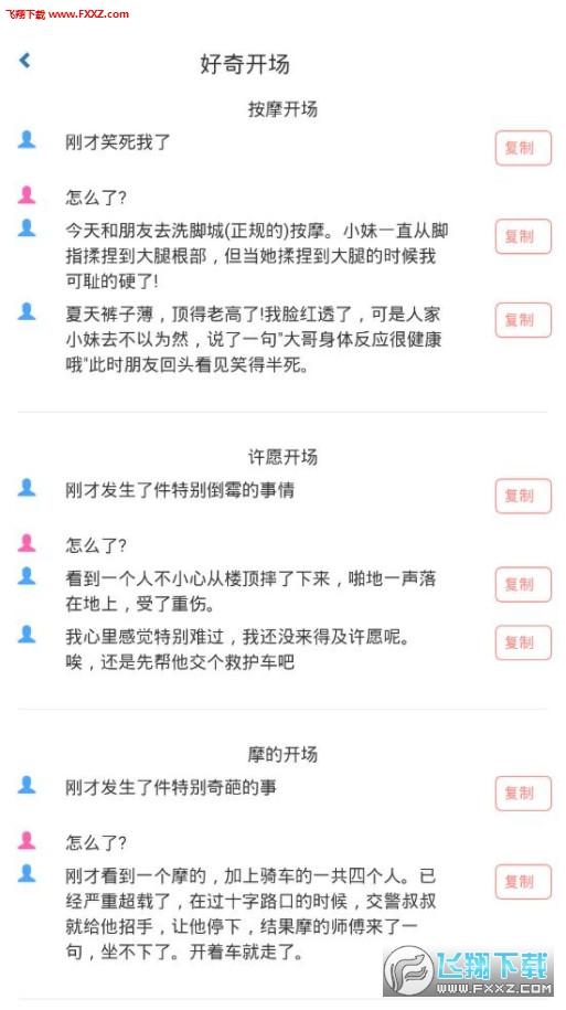 助聊app官方手机版V2.1.6截图2