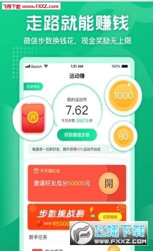 在外运动赚钱app正式版1.0.0截图0