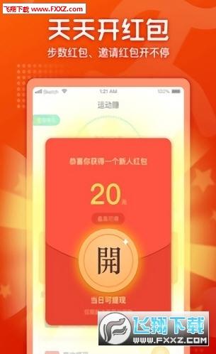 在外运动赚钱app正式版1.0.0截图1