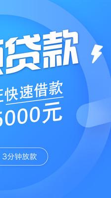 云快贷官方版app截图0